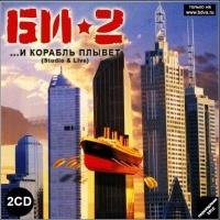 Би-2 - И Корабль Плывет... (Studio & Live) (Album)