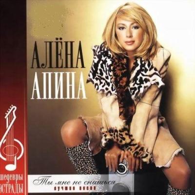Алена Апина - Лучшие Песни (Compilation)