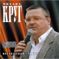 Михаил Круг - Русский Шансон 97 (БКЗ «Октябрьский», СПб) (Live)