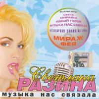 Светлана Разина - Музыка Нас Связала