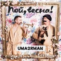 Uma2rman - Пой, Весна! (Album)