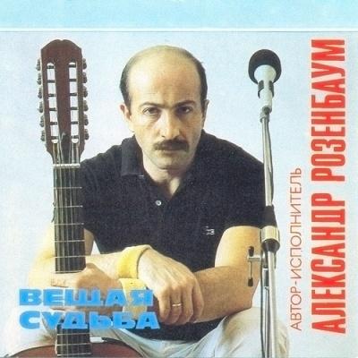 Александр Розенбаум - Вещая Судьба (Album)