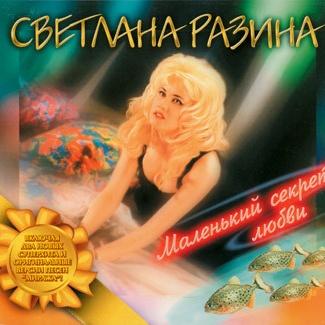 Светлана Разина - Маленький Секрет Любви