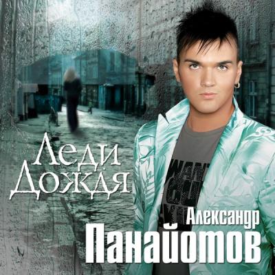 Александр Панайотов - Леди Дождя