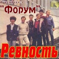 Форум - Ревность (Album)