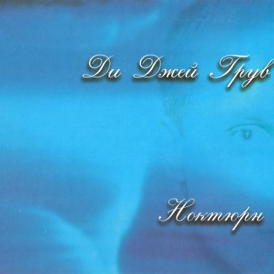 DJ Грув - Ноктюрн (Album)