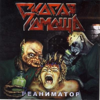Скорая Помощь - Реаниматор (Album)