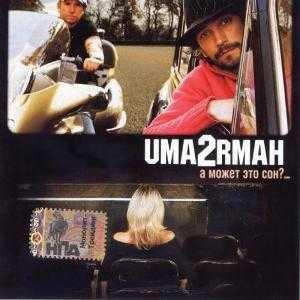 Uma2rman - А Может Это Сон?... (Album)