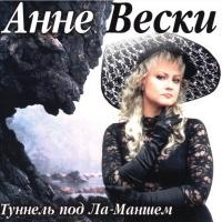 Анне Вески - Туннель Под Ла-Маншем (Album)