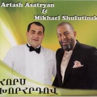 Михаил Шуфутинский - Арташ Асатрян & Михаил Шуфутинский (Album)