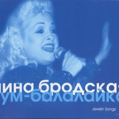 Нина Бродская - Тум - Балалайка (Album)