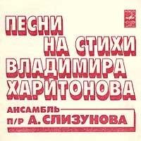ВИА Круг - Песни на стихи В.Харитонова (EP)