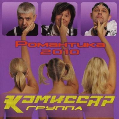 Комиссар - Романтика (Album)