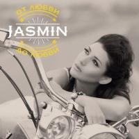 Слушать Жасмин - От Любви До Любви