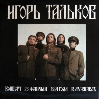 Игорь Тальков - Концерт в Лужниках 23 февраля 1991 года (Live)