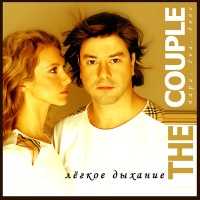 The Couple - Легкое Дыхание
