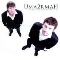 Слушать Uma2rman - Кажется