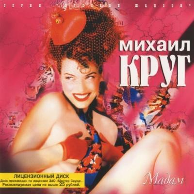 Михаил Круг - Мадам (Album)