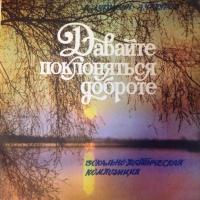 Игорь Тальков - Давайте Поклоняться Доброте (LP)