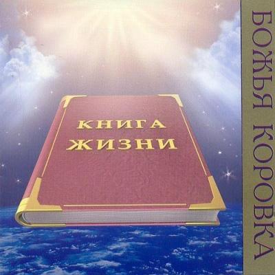 Божья Коровка - Книга Жизни (Album)