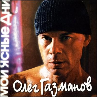 Олег Газманов - Мои Ясные Дни (Album)