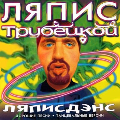 DJ Грув - Ляписдэнс