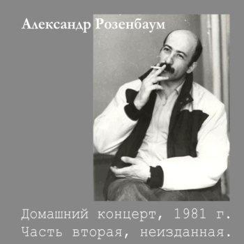 Александр Розенбаум - Домашний Концерт. Часть 2, Неизданная (Live)