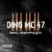 Dino MC 47 - Вне Номинаций (Album)