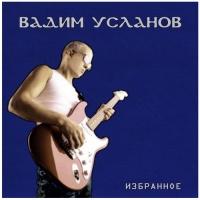 Вадим Усланов - Избранное