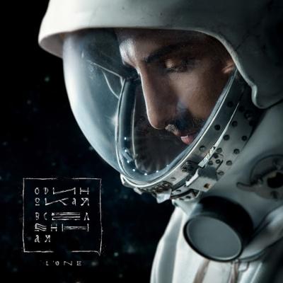 L'One - Одинокая Вселенная (Album)
