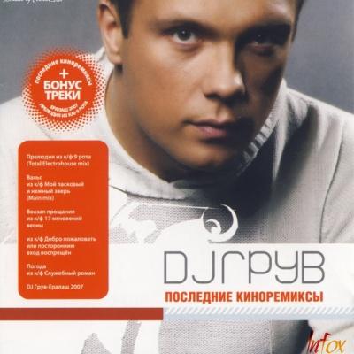 DJ Грув - Последние киноремиксы (Album)