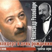 Александр Розенбаум - Концерт В День Рождения (Live)