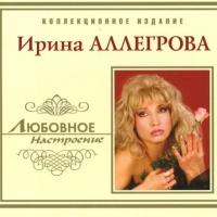 Ирина Аллегрова - Любовное Настроение (Album)