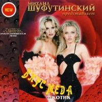 Михаил Шуфутинский - Вкус Меда & Михаил Шуфутинский (Album)