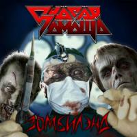 Скорая Помощь - Зомбилэнд (EP)