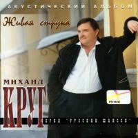 Михаил Круг - Живая струна (Album)