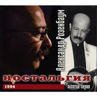 Александр Розенбаум - Ностальгия (Album)