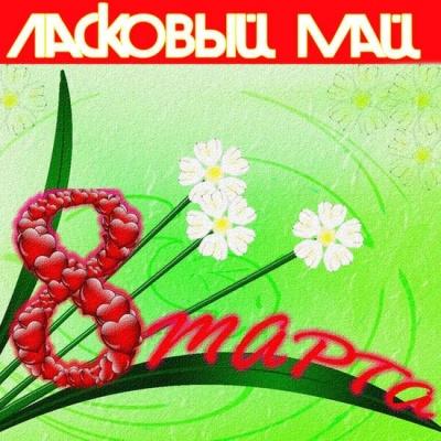 Ласковый Май - Восьмое Марта (Album)