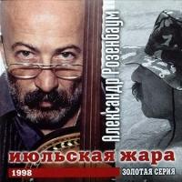 Александр Розенбаум - Июльская Жара (Album)
