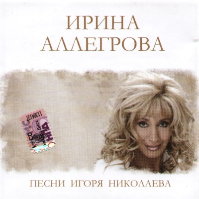 Ирина Аллегрова - Песни Игоря Николаева (Album)