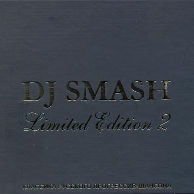 DJ Smash - Limited Edition 2 (CD 4) (Album)