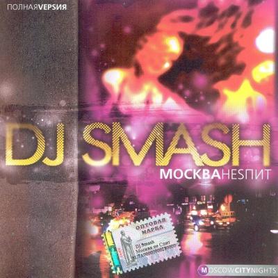 DJ Smash - Moscow Never Sleeps (Album)
