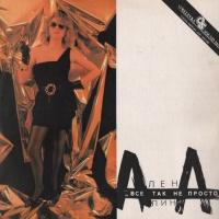 Алена Апина - Все Так Не Просто (LP)