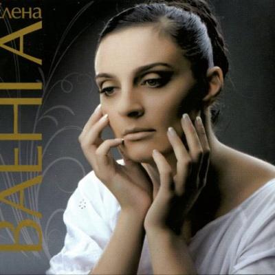 Елена Ваенга - Я Люблю Тебя (Album)