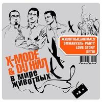 X-Mode - В Мире Животных (DJ Нил) (Album)
