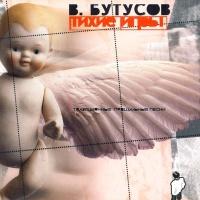 Вячеслав Бутусов - Тихие Игры (Album)