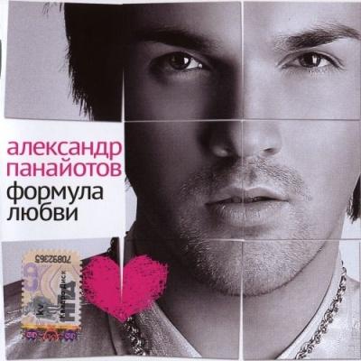 Александр Панайотов - Формула Любви