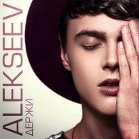 Alekseev - Держи (Album)