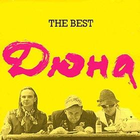 Дюна - The Best