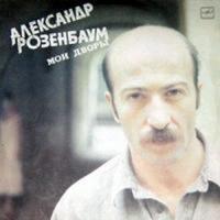 Александр Розенбаум - Мои Дворы (Album)